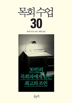 목회 수업 30