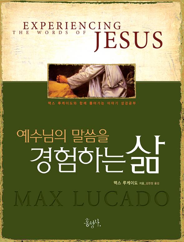 예수님의 말씀을 경험하는 삶