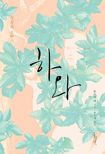 [eBook]하와: 상실의 로맨스