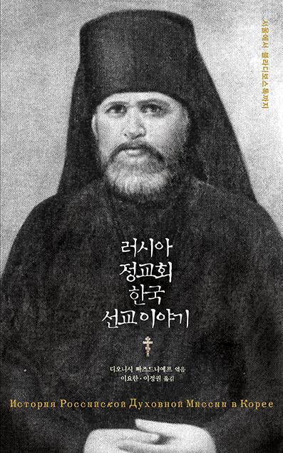 러시아 정교회 한국 선교 이야기