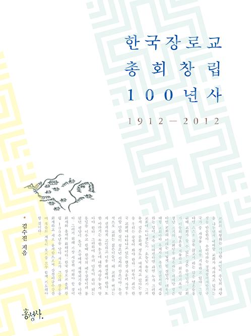 한국 장로교 총회 창립 100년사 1912-2012