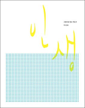 인생-그림으로 읽는 전도서