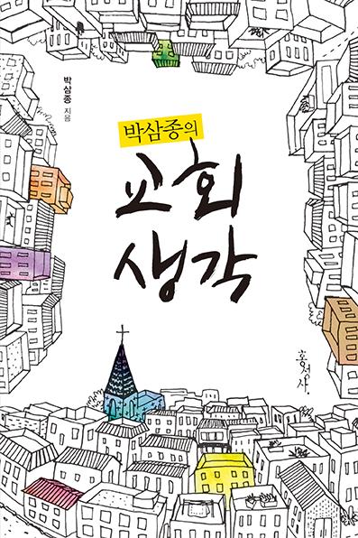 박삼종의 교회 생각