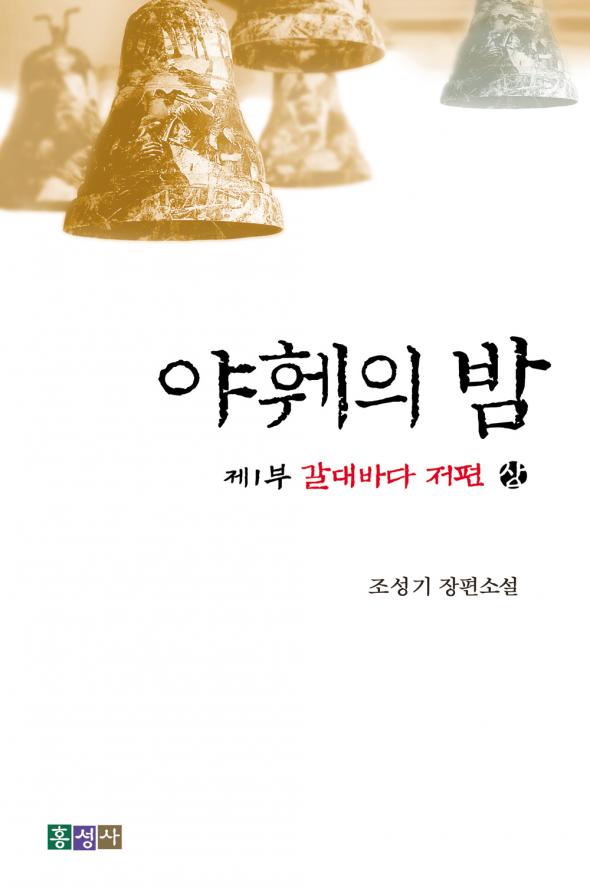 야훼의 밤 – 제1부 갈대바다 저편 (상)