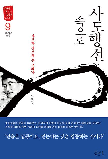 [eBook]사도행전 속으로 9