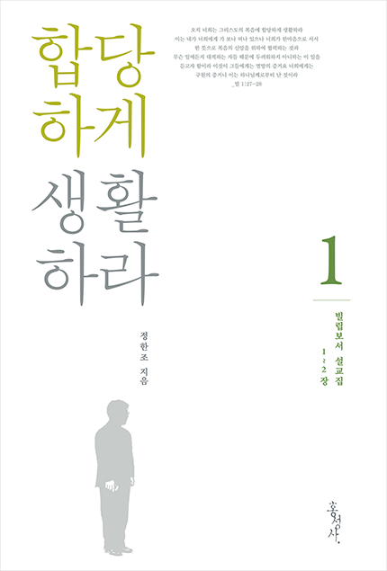 [eBook]빌립보서 설교집 1 : 합당하게 생활하라