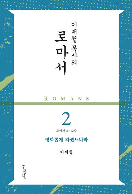 [eBook]이재철 목사의 로마서 2
