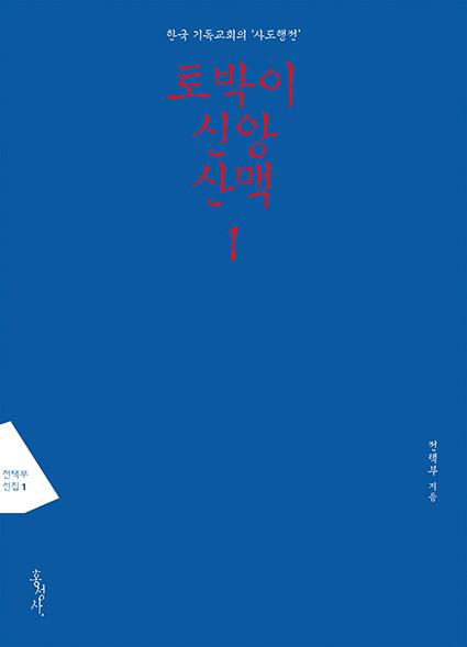 [eBook]토박이 신앙산맥 1