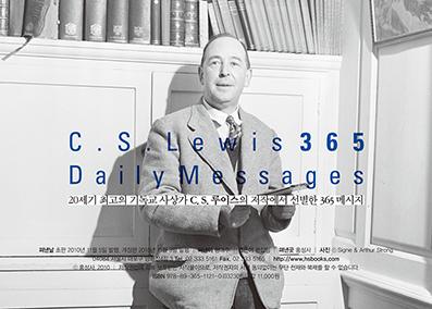 C. S. 루이스 365 데일리 메시지 (개정판)