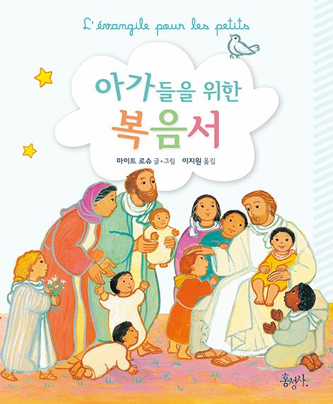아가들을 위한 복음서