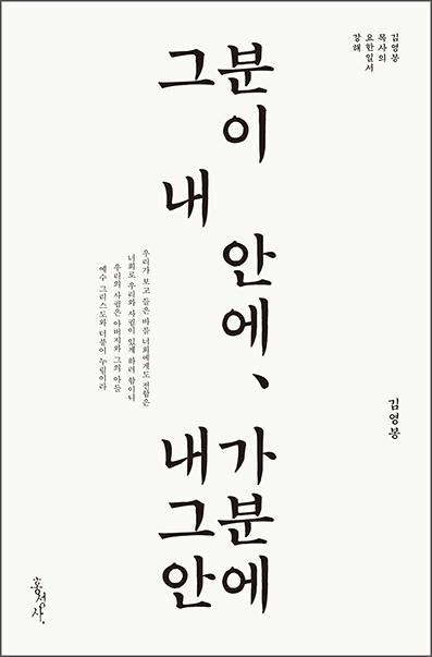 그분이 내 안에, 내가 그분 안에: 김영봉 목사의 요한일서 강해