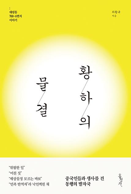 [eBook]황하의 물결