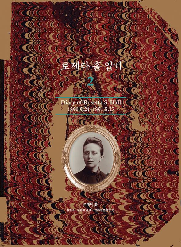 [ebook]로제타 홀 일기 2