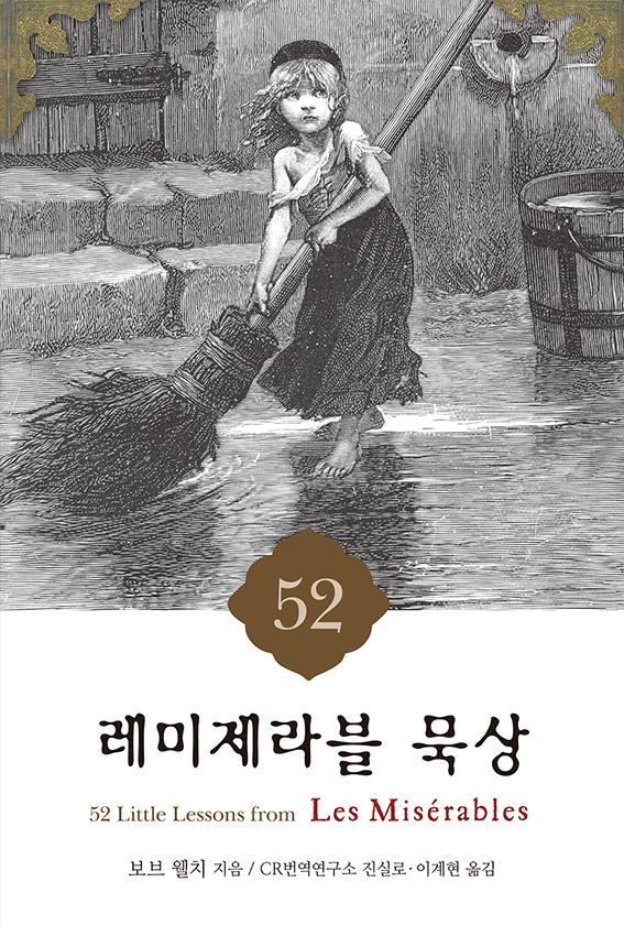 [eBook]레미제라블 묵상