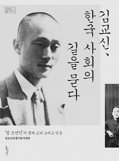 [eBook]김교신, 한국 사회의 길을 묻다