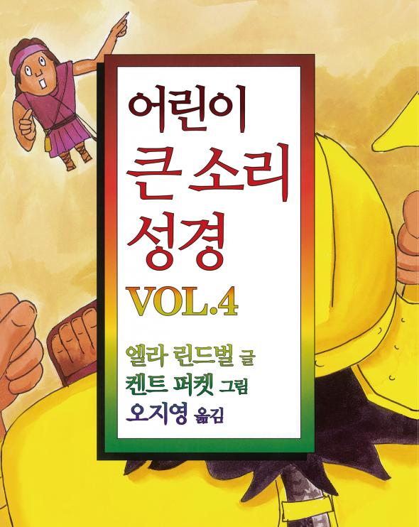 어린이 큰 소리 성경 VOL.4