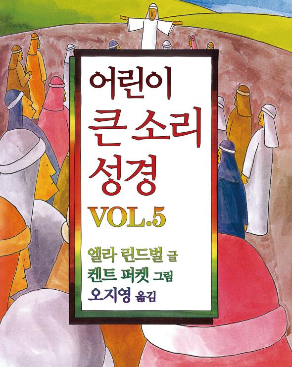 어린이 큰 소리 성경 VOL.5