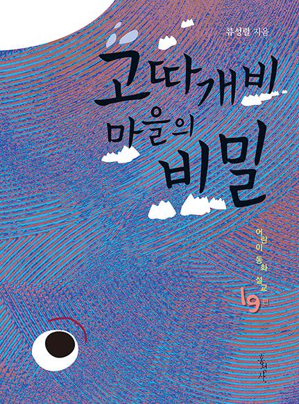 고따개비 마을의 비밀 – 어린이 동화 설교 19편