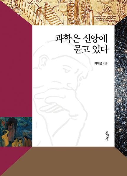 [eBook]과학은 신앙에 묻고 있다