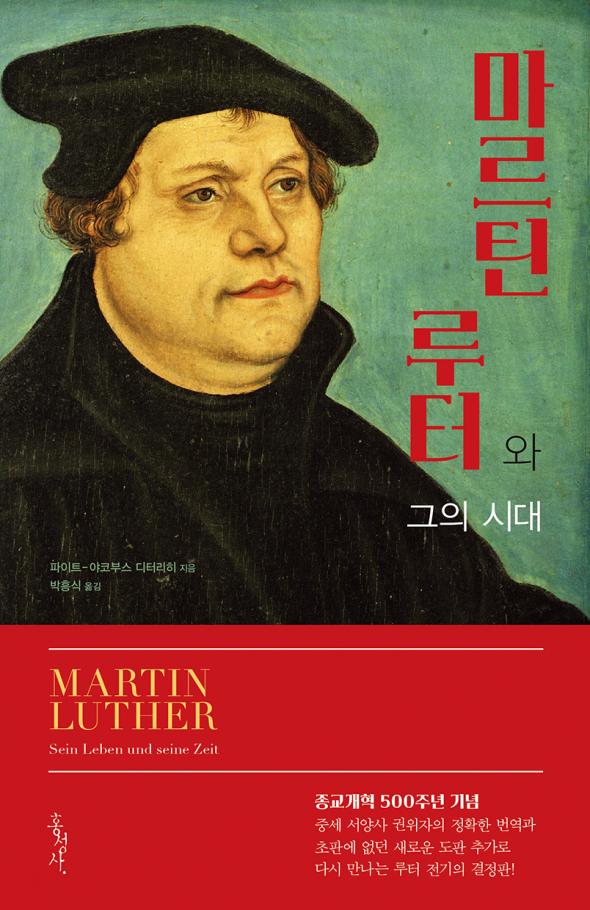 [ebook]마르틴 루터와 그의 시대