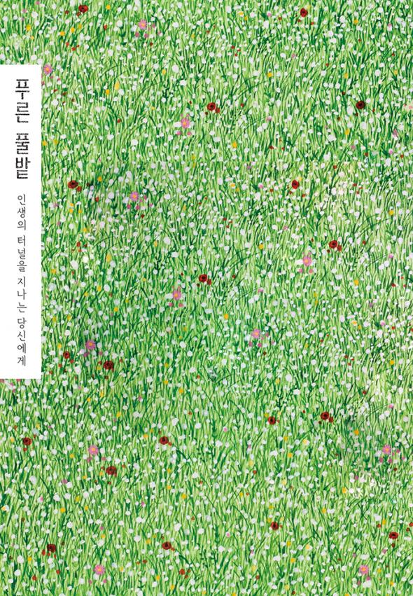 푸른 풀밭