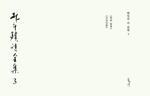 박두진 시 전집 3