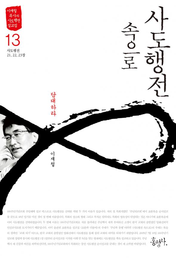 [eBook]사도행전 속으로 13