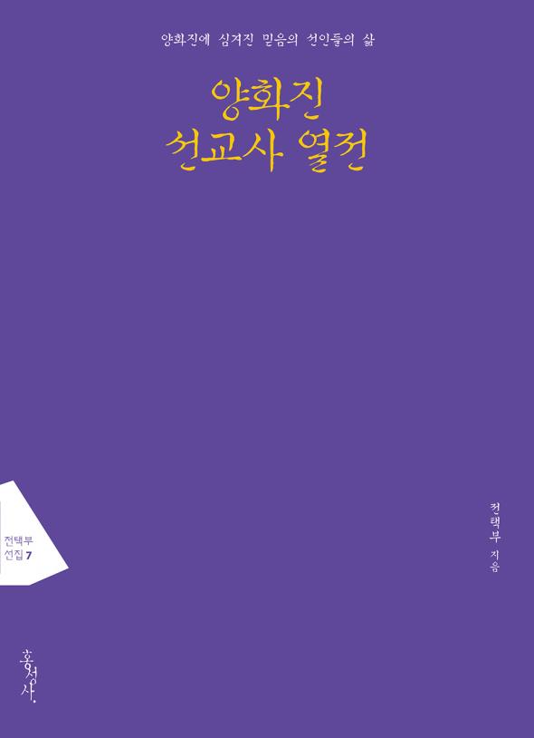 전택부 선집 7-양화진 선교사 열전